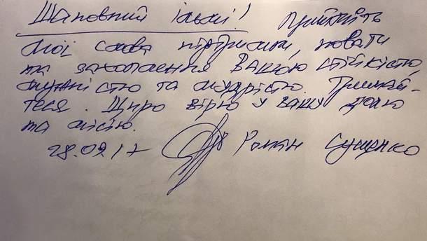 Сущенко написав листа підтримки Умерову