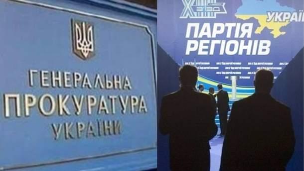 """""""Чорна бухгалтерія"""" Партії регіонів: ГПУ вручила підозри"""