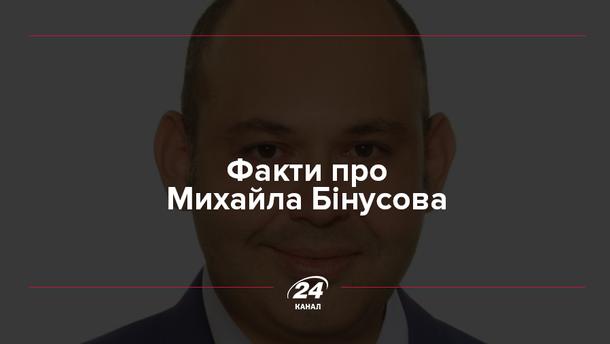 Михайла Бінусова вбили в Черкасах