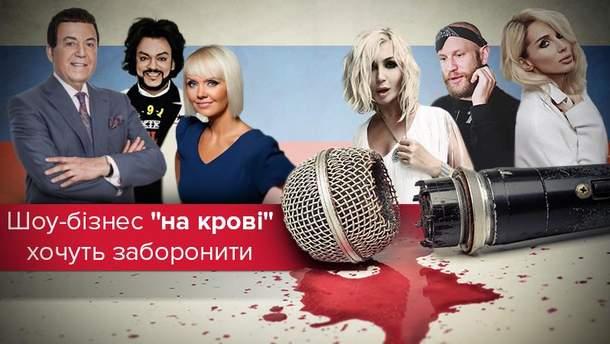 Російсько-українські гастролі можуть заборонити