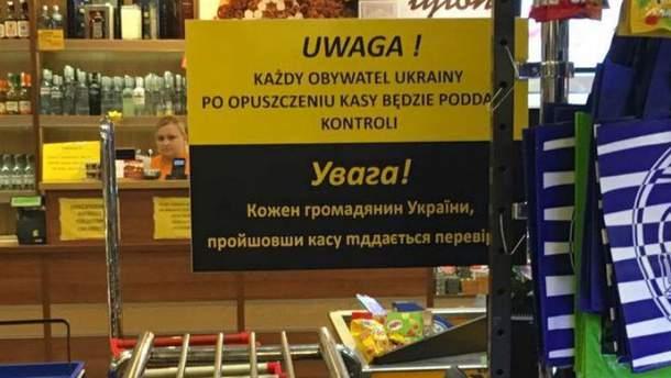 Скандальна табличка у Польщі