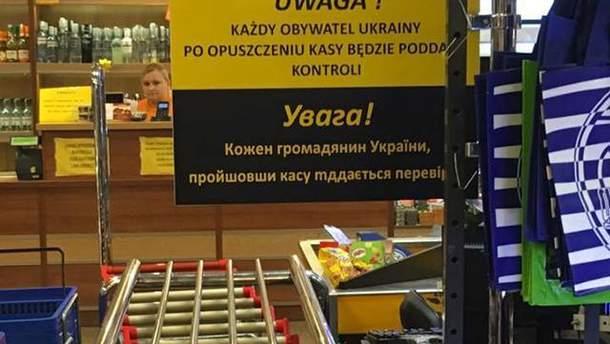 Прокуратура в Польше открыла дело за табличку о проверке украинцев