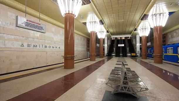 """Станция метро """"Демеевская"""" в Киеве"""