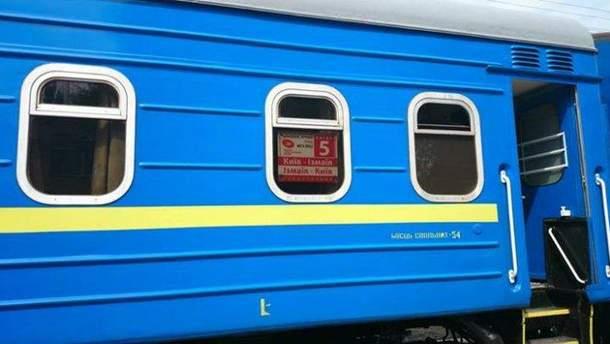 Потяг Київ – Ізмаїл