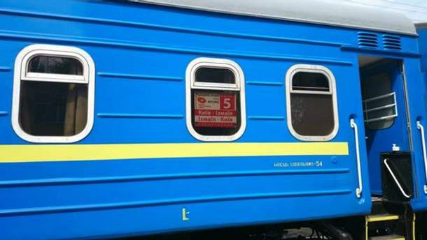 Поезд Измаил – Киев