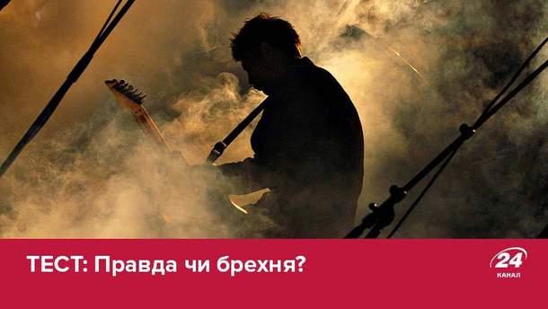 Radiohead или Queen: ты настоящий меломан