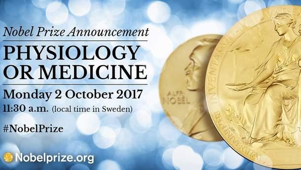 Нобелівська премія з медицини і фізіології - 2017