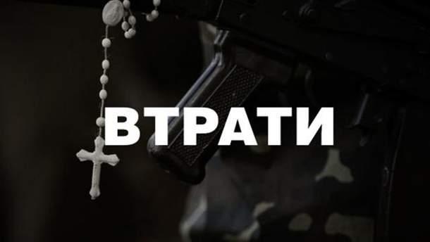 Втрати в АТО: на міні підірвався сапер з Одещини
