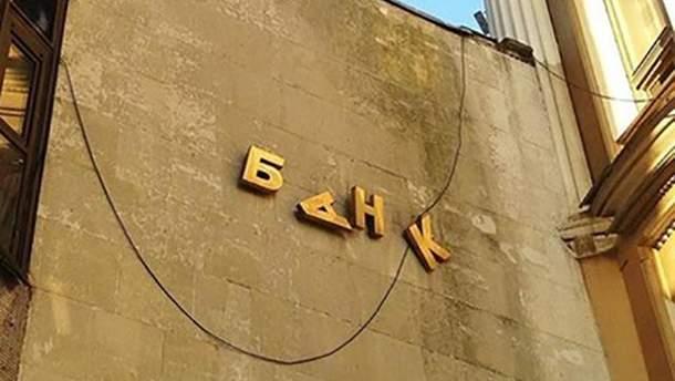"""Банк """"Гефест"""" закривається"""