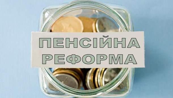 Пенсионная реформа