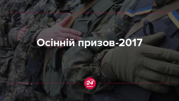 Осенний призыв 2017 в Украине