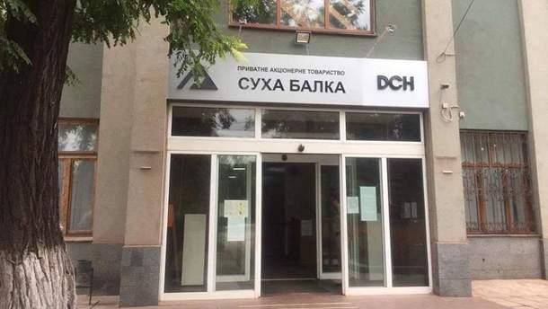 "ПрАТ ""Євраз Суха Балка"""
