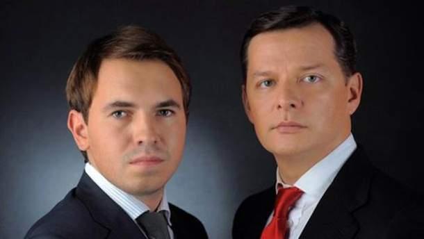 Олег Ляшко та Андрій Лозовий