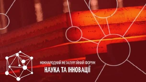 Меморандум форуму «Наука та інновації»