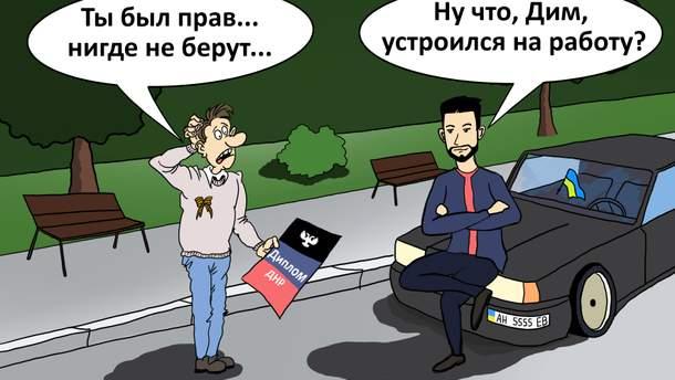"""Диплом """"ДНР"""" не дает будущего"""