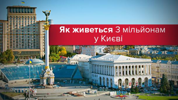 Населення Києва досягло 3 млн осіб