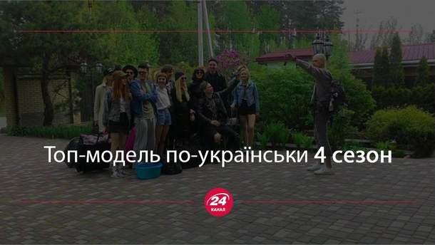 Топ-модель по-украински 4 сезон 6 выпуск