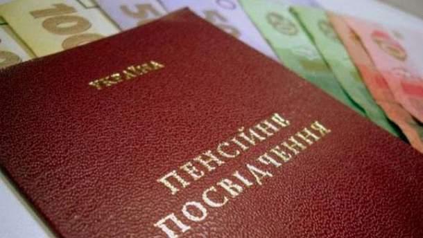 Парубий подписал закон о пенсионной реформе