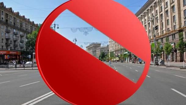 Центр Києва буде перекрито упродовж трьох днів