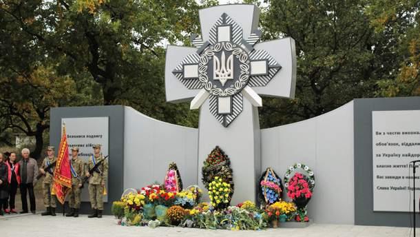 Відкриття Меморіалу