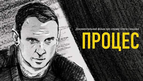 Фильм про Олега Сенцова
