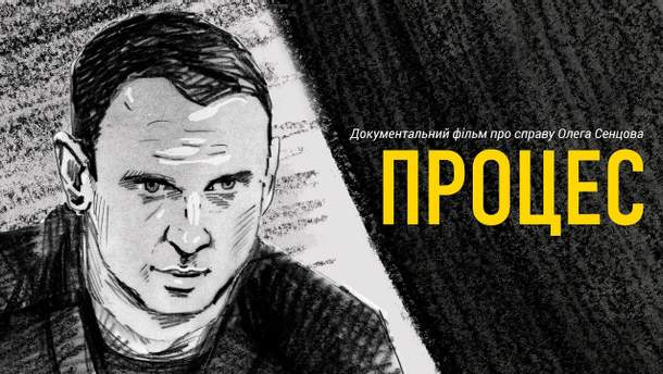 """Фильм про Олега Сенцова """"Процесс"""""""
