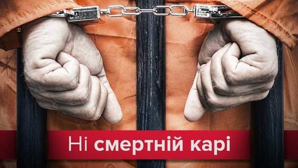 А вы поддерживаете запрет на смертную казнь в Украине?