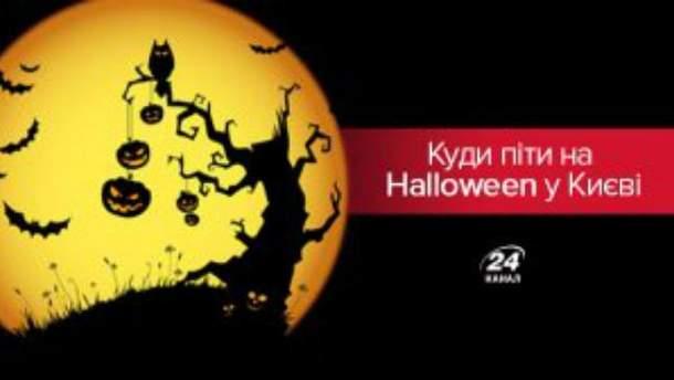 Хэллоуин 2017 в Киеве: куда пойти праздновать