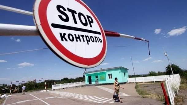 Ограничение права украинев на выезд в Россию