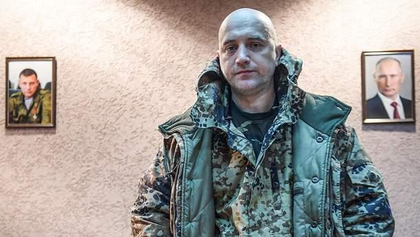 Терорист Захар Прилєпін