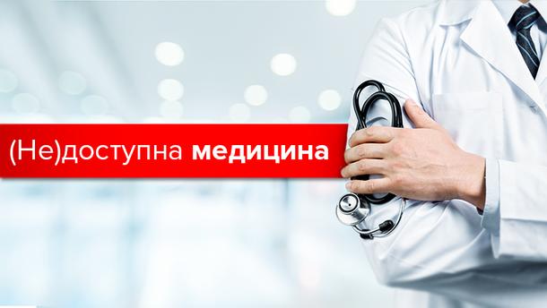Медицина в Украине: мнение украинцев