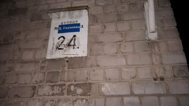 """""""Переименованная"""" улица в честь Дмитрия Годзенко"""