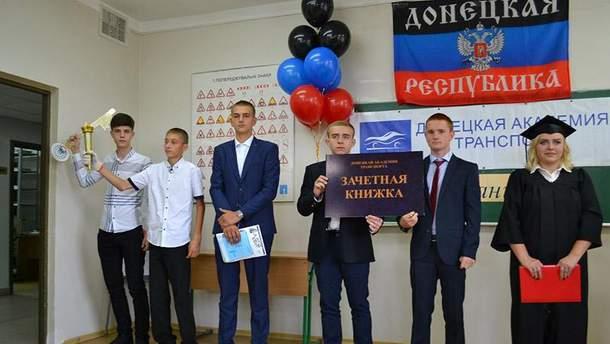 Студенты в оккупированном Донбассе