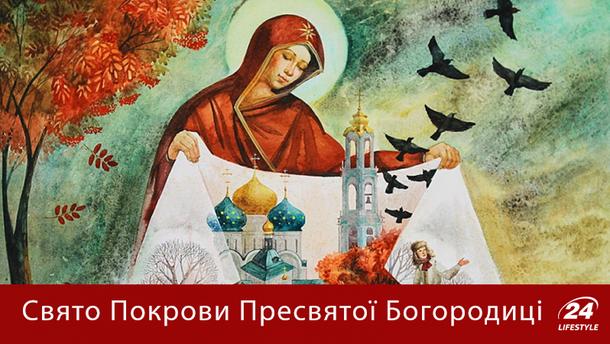 Покрова Пресвятої Богородиці 14 жовтня: що не можна робити – історія, традиції і прикмети свята