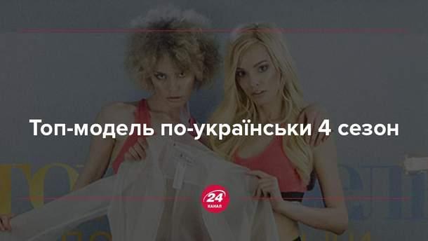 Топ-модель по-українськи 4 сезон 7 випуск