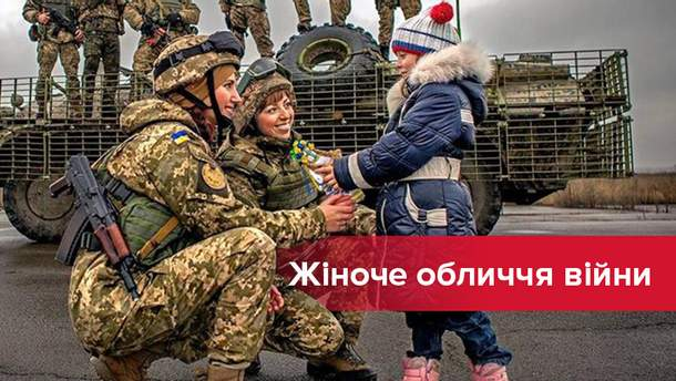 День захисника України 2017: жінки-воїни в українському війську