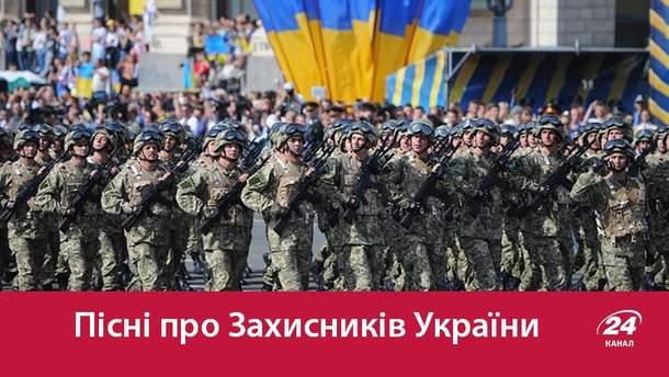 Топ-10 пісень до Дня захисника України