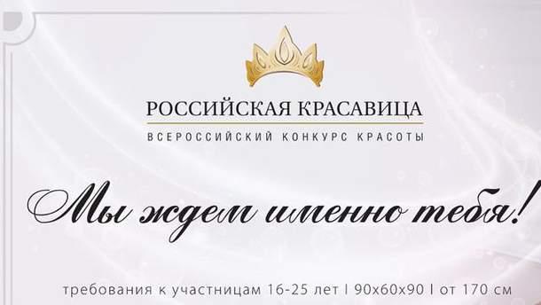 """Організатори конкурсу """"Російська красуня"""" дочекались справжніх """"інтелектуалок"""""""