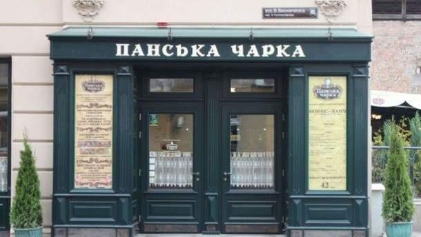 В известном львовском ресторане отравились 4 человека