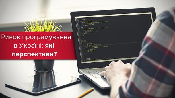Перспективы для украинского рынка программирования