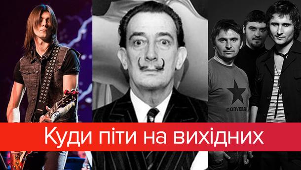 Цікаві події у Києві 20-22 жовтня