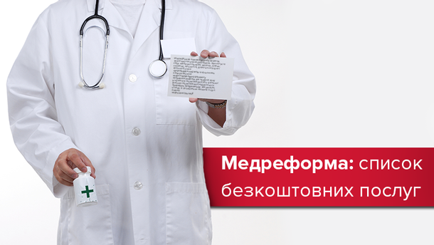 Бесплатные медицинские услуги в Украине