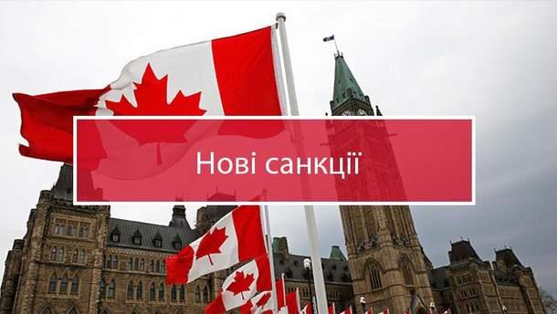 Канада ввела новые санкции