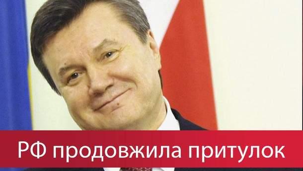 Янукович в Росії