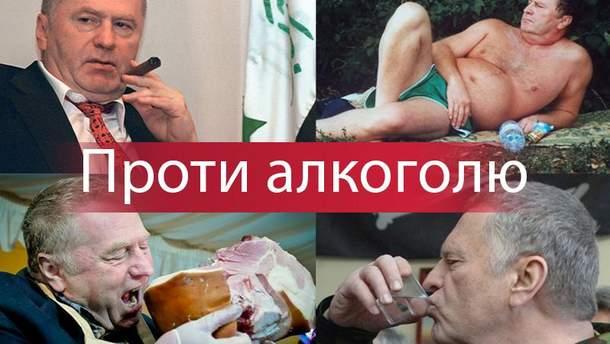 Жириновський проти алкоголю