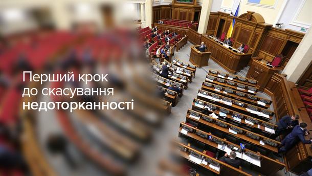 Рада проголосувала за скасування недоторканності в першому читанні