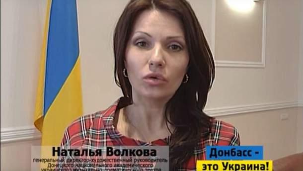 Наталія Волкова