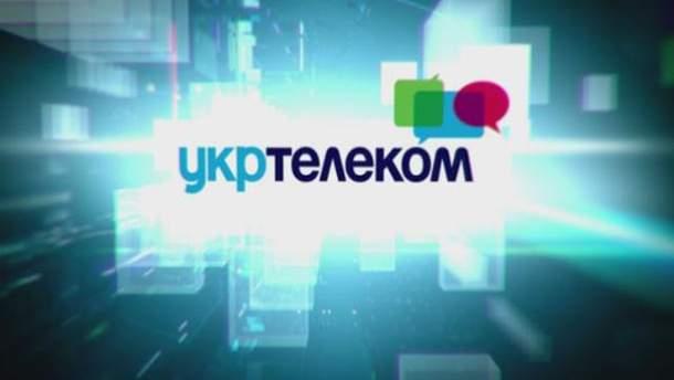 """""""Укртелеком"""" вернулся в государственную собственность"""