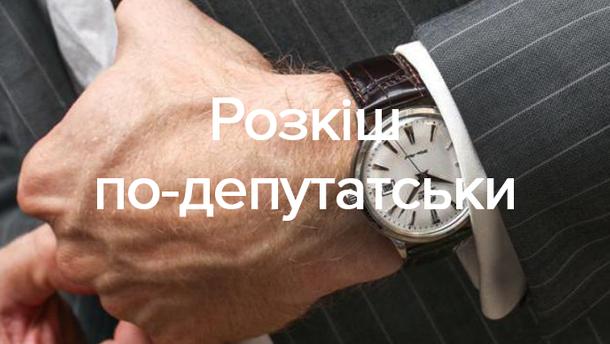 Депутат Линько пришел в Раду с часами за почти 200 тысяч гривен