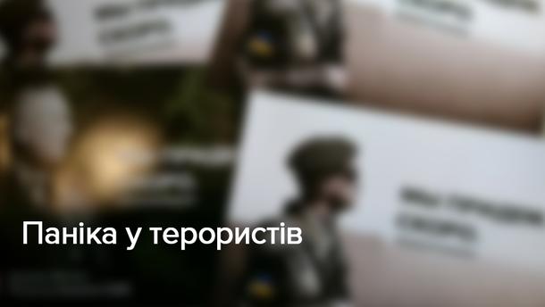 Украинские патриоты засыпали оккупированный Донецк новыми листовками